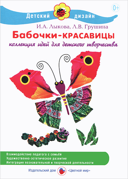 И. А. Лыкова, Л. В. Грушина. Бабочки-красавицы