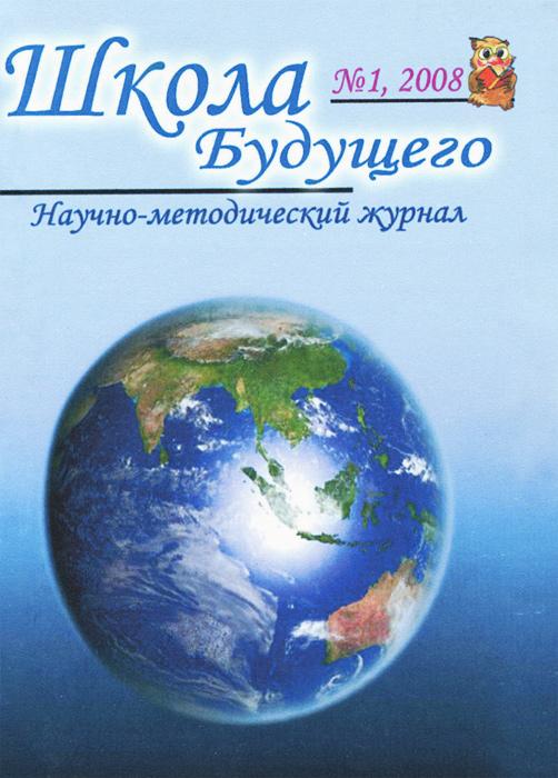Школа Будущего, №1, 2008