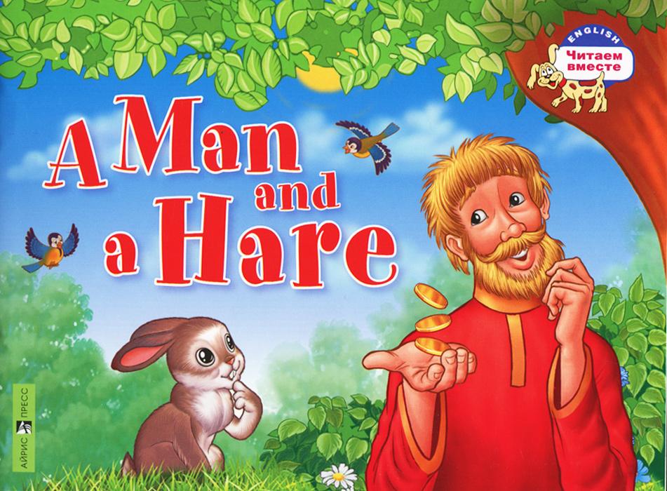 Мужик и заяц / A Man and a Hare порядковые числительные