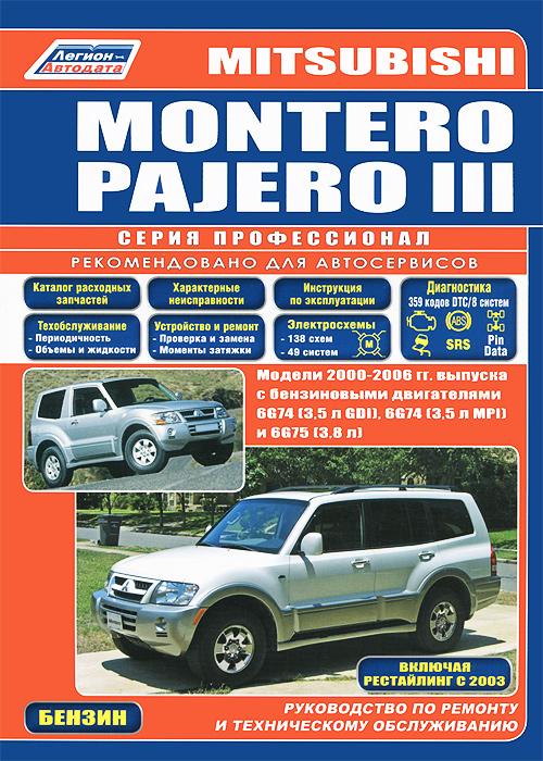 купить Mitsubishi Montero / Pajero III. Модели 2000-2006 гг. Руководство по ремонту и техническое обслуживанию недорого
