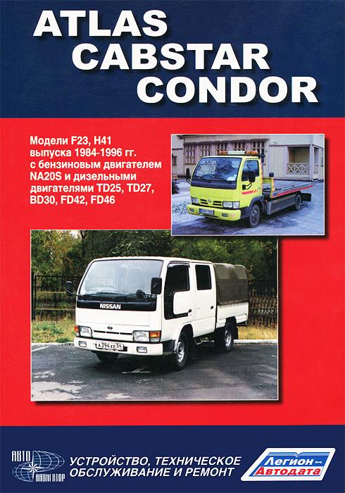 Zakazat.ru Nissan Cabstar, Atlas, Condor. Модели выпуска 1984-1996 гг. Устройство, техническое обслуживание, ремонт