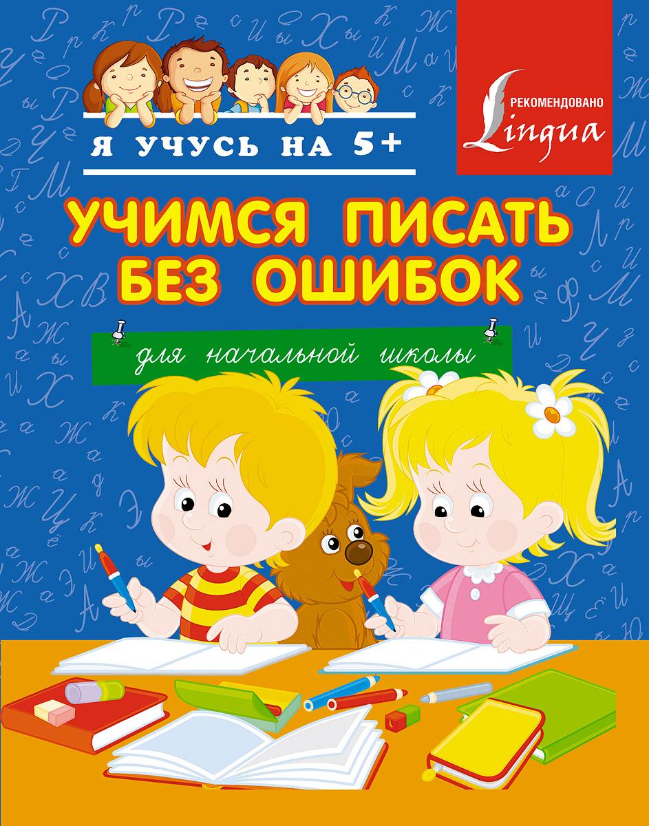 . Учимся писать без ошибок. Для начальной школы учимся писать по точкам с волшебными прозрачными страницами для начальной школы