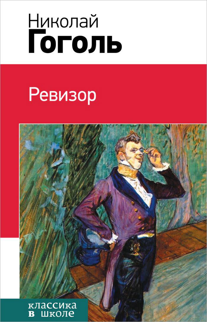 Николай Гоголь Ревизор