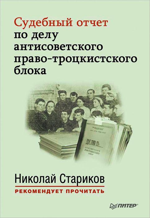 Николай Стариков Судебный отчет по делу антисоветского право-троцкистского блока