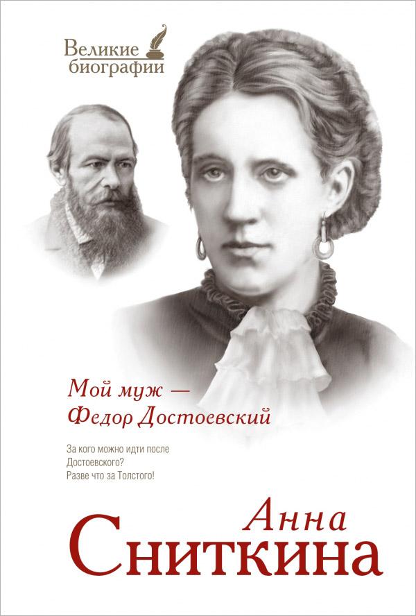 Анна Сниткина Мой муж - Федор Достоевский