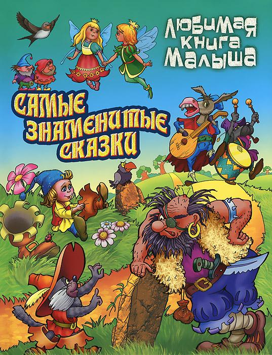 Самые знаменитые сказки рашина т ред сказки русских писателей