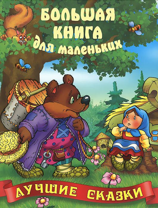 Лучшие сказки книги издательство аст лучшие сказки русских писателей