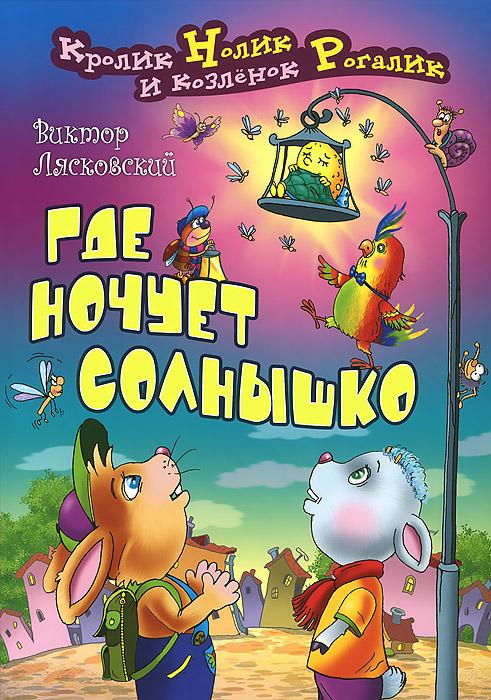 Виктор Лясковский Где ночует солнышко