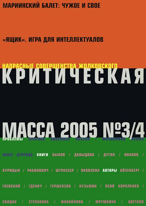 Критическая масса, №3/4, 2005
