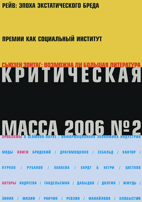 Критическая масса, №2, 2006
