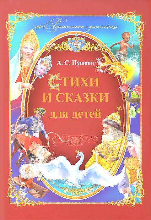 Купить А. С. Пушкин. Стихи и сказки для детей,