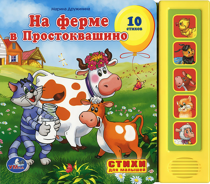 На ферме в Простоквашино. Книжка-игрушка