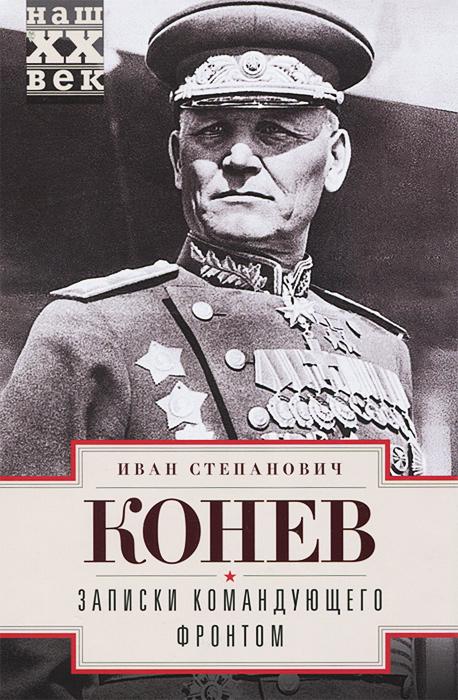 9785227052384 - И. С. Конев: Записки командующего фронтом - Книга