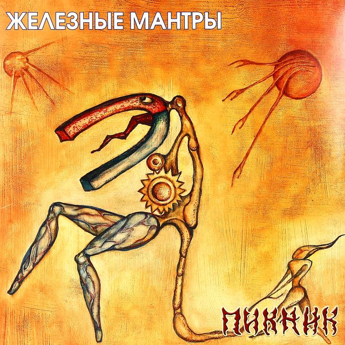 Zakazat.ru: Пикник. Железные мантры (LP)