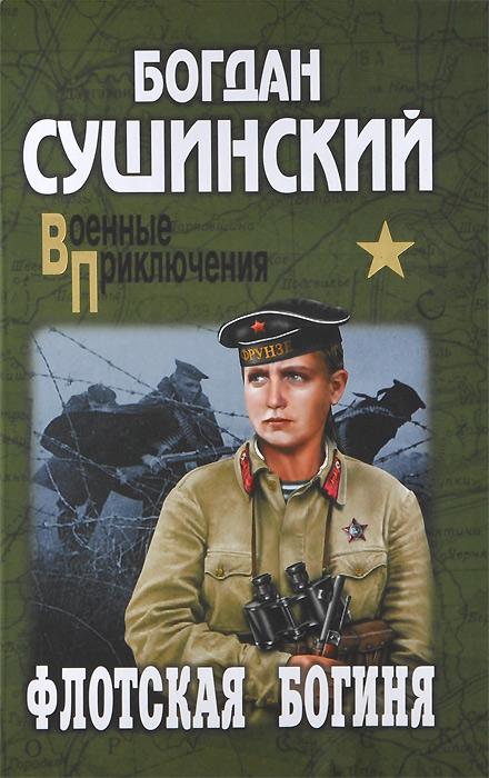 Богдан Сушинский Флотская богиня евдокия смолина сулико