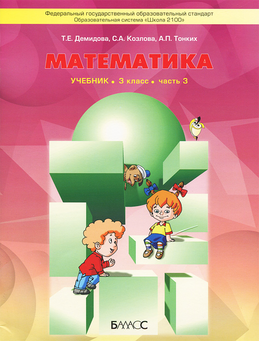 Гдз 3 класс математика 2 часть баласс