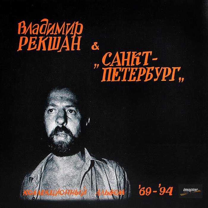 Владимир Рекшан,Санкт-Петербург Владимир Рекшан & Санкт-Петербург. Коллекционный альбом 69-94 (LP)