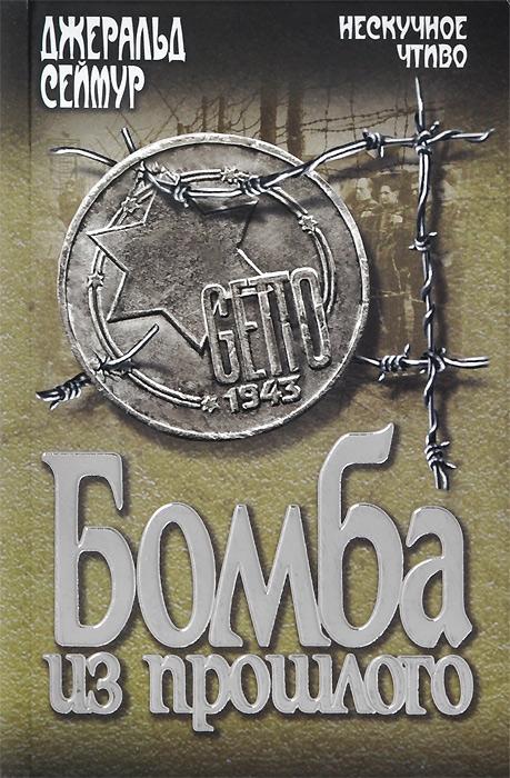 Джеральд Сеймур Бомба из прошлого