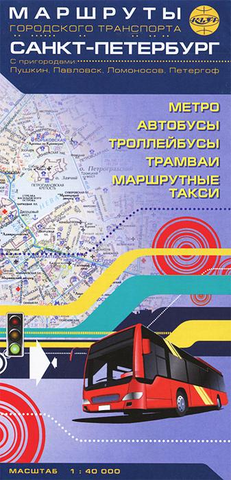 Санкт-Петербург. Маршруты городского транспорта с пригородами. Карта