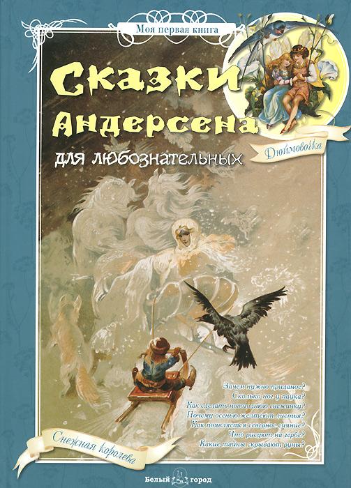 Г. Х. Андерсен Сказки Андерсена для любознательных цесарский г блохин и радосвет книга рода