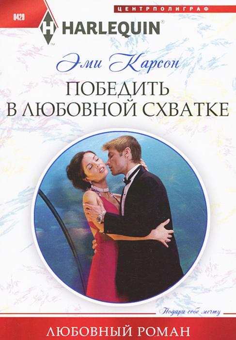 9785227052902 - Эми Карсон: Победить в любовной схватке - Книга
