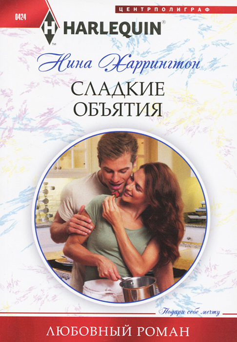 9785227052858 - Нина Харрингтон: Сладкие объятия - Книга