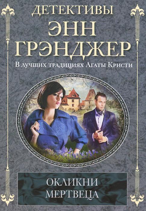 9785227052841 - Энн Грэнджер: Окликни мертвеца - Книга