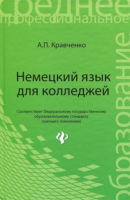А. П. Кравченко Немецкий язык для колледжей. Учебное пособие