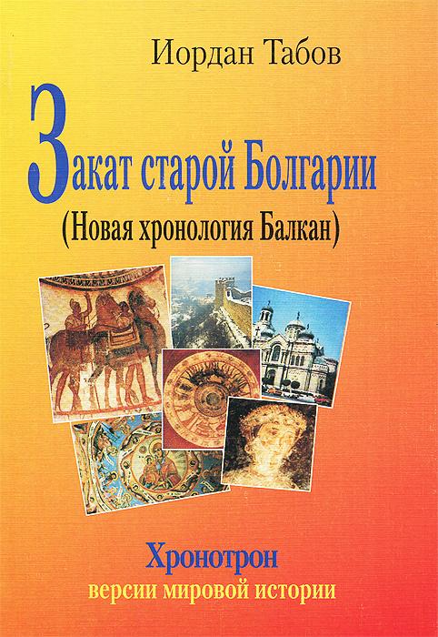 Иордан Табов Закат старой Болгарии (Новая хронология Балкан) книжки мальчишки иордан кефалиди купить