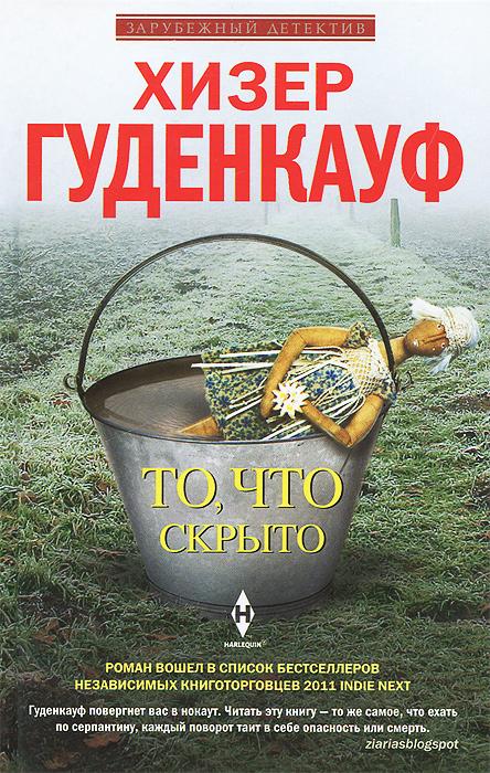 9785227052988 - Хизер Гуденкауф: То, что скрыто - Книга