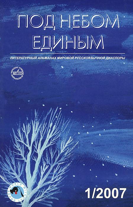 Под небом единым. Альманах, №1, 2007 государственный русский музей альманах 346 2012 1812 год