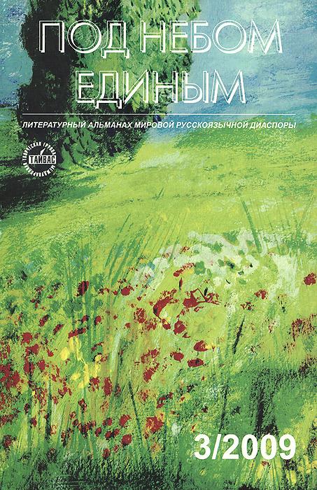 Под небом единым. Альманах, №3, 2009 цветные пейзажи выпуск 3 2009