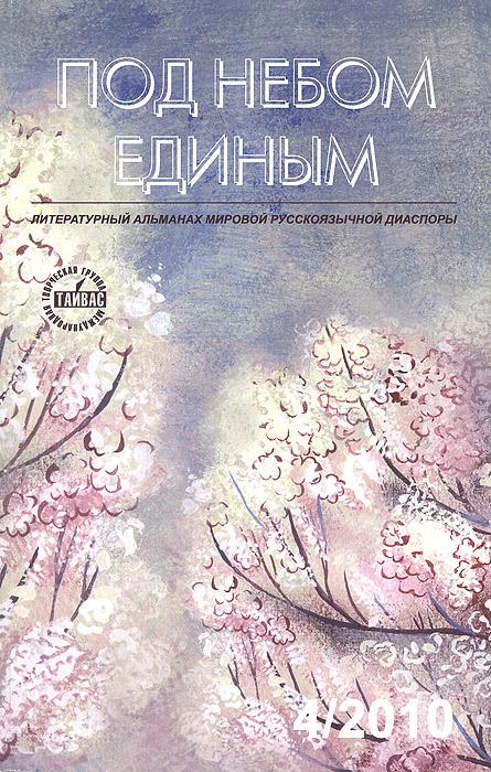 Под небом единым. Альманах, №4, 2010 база альманах 1 2010