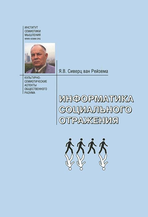 Я. В. Сиверц ван Рейзема Информатика социального отражения