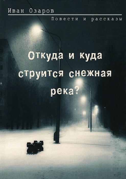 Иван Озаров Откуда и куда струится снежная река? иван зотович борисов крестьяночка