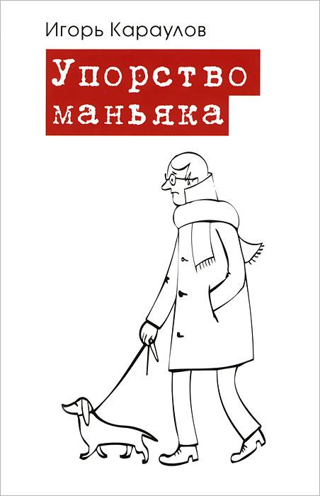 Упорство маньяка Эта книга - наиболее полное собрание лирики известного московского...