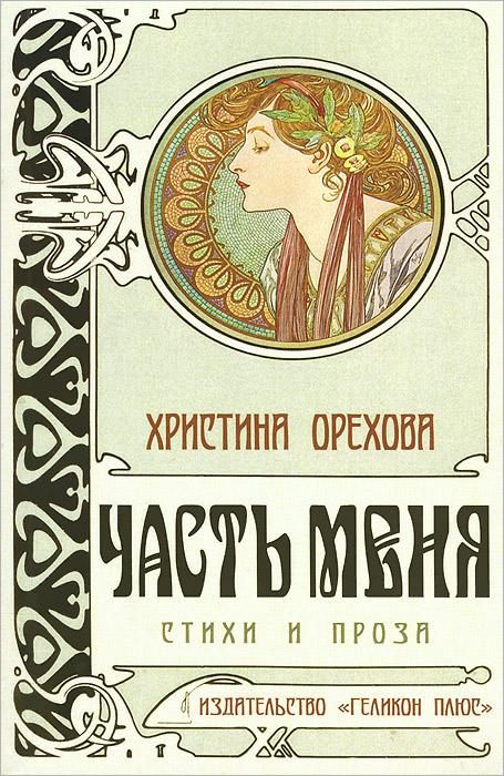 Христина Орехова Часть меня