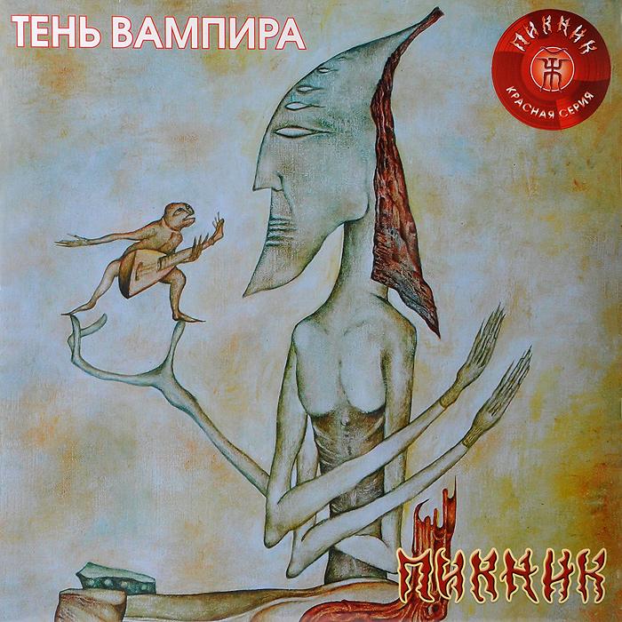 Пикник Пикник. Тень вампира (LP)