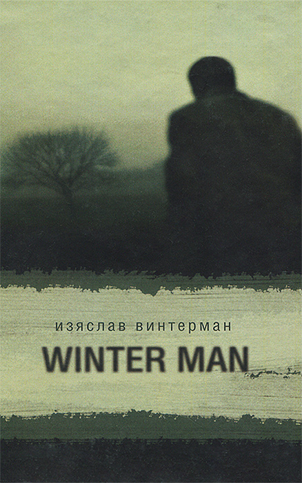 Изяслав Винтерман Winter Man