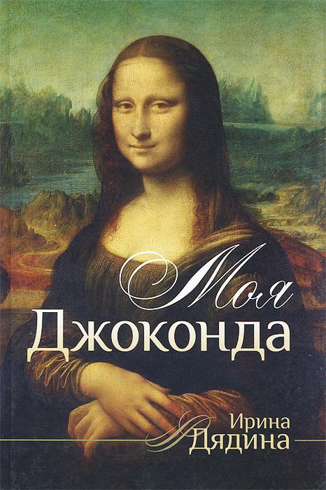 Ирина Дядина Моя Джоконда