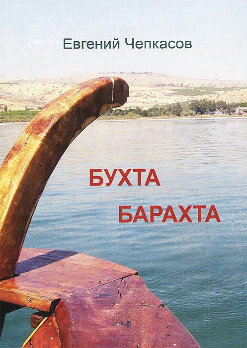 Евгений Чепкасов Бухта Барахта