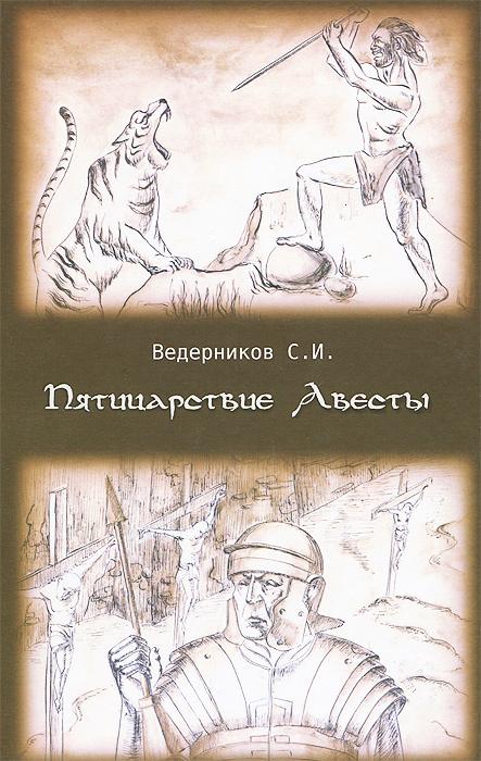 С. И. Ведерников Пятицарствие Авесты