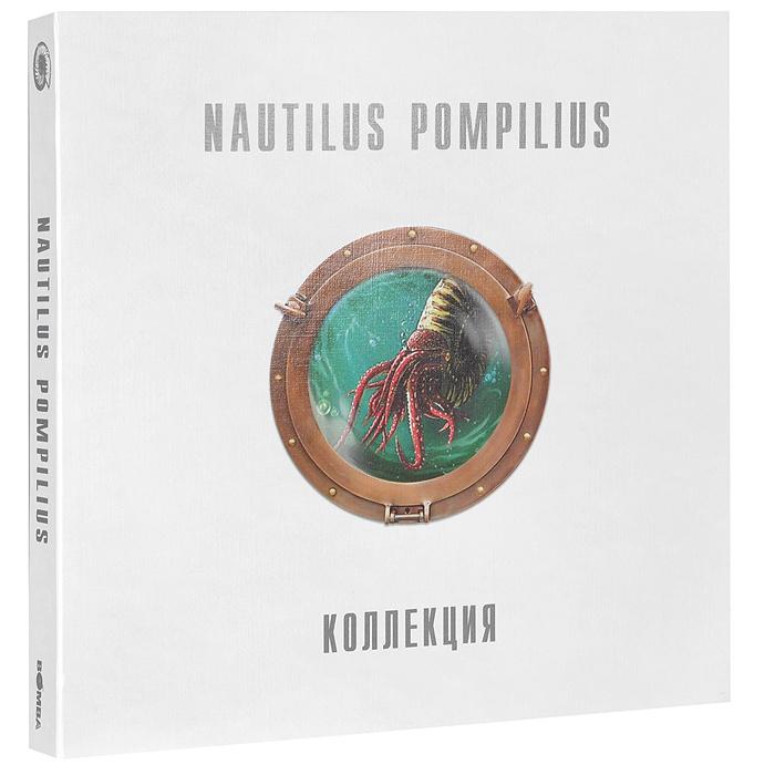 Наутилус Помпилиус. Коллекция (8 LP)