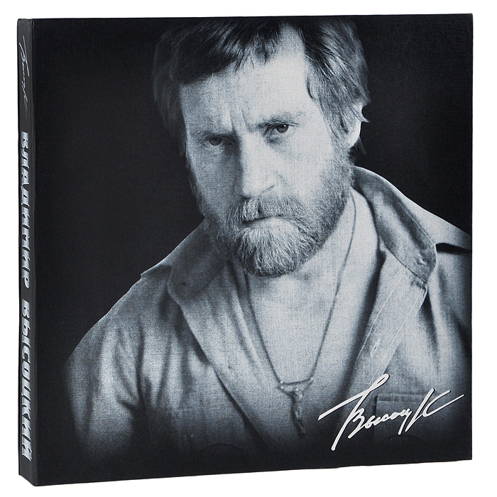 Владимир Высоцкий (8 LP)