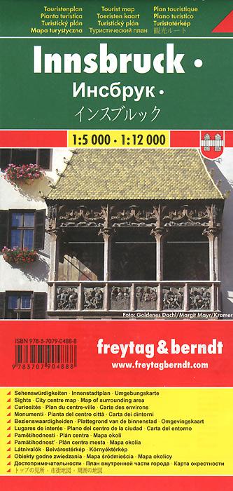 Инсбрук. Туристический план щелково план города карта окрестностей