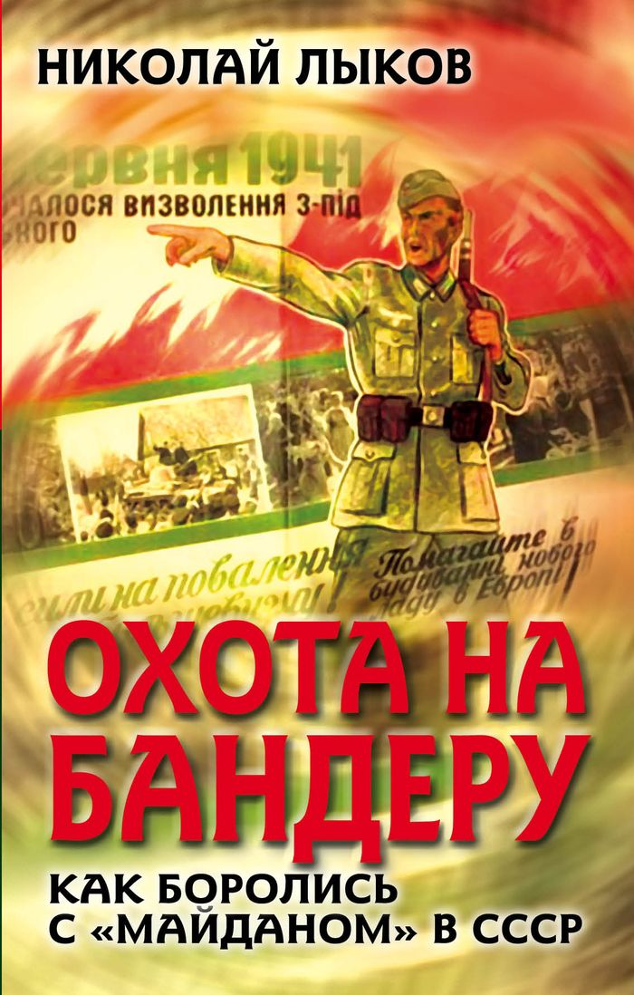 Николай Лыков Охота на Бандеру. Как боролись с майданом в СССР