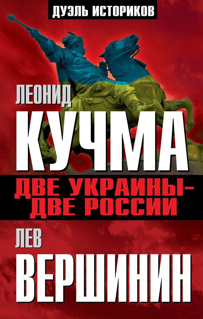 Лев Вершинин, Леонид Кучма Две Украины - две России