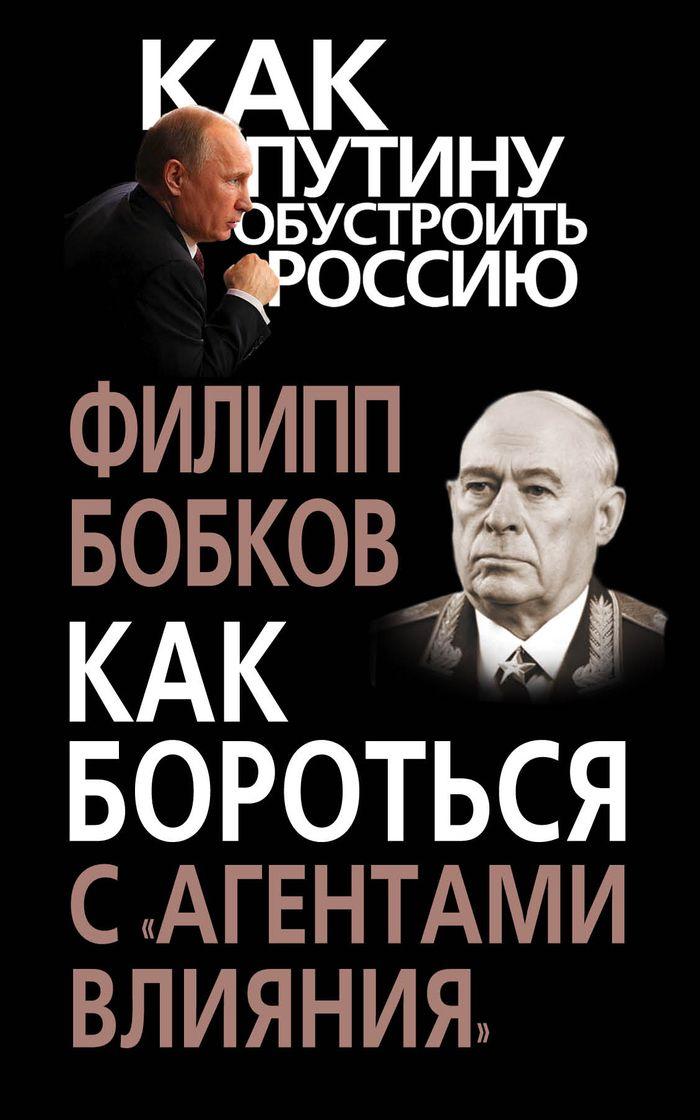Филипп Бобков Как бороться с агентами влияния