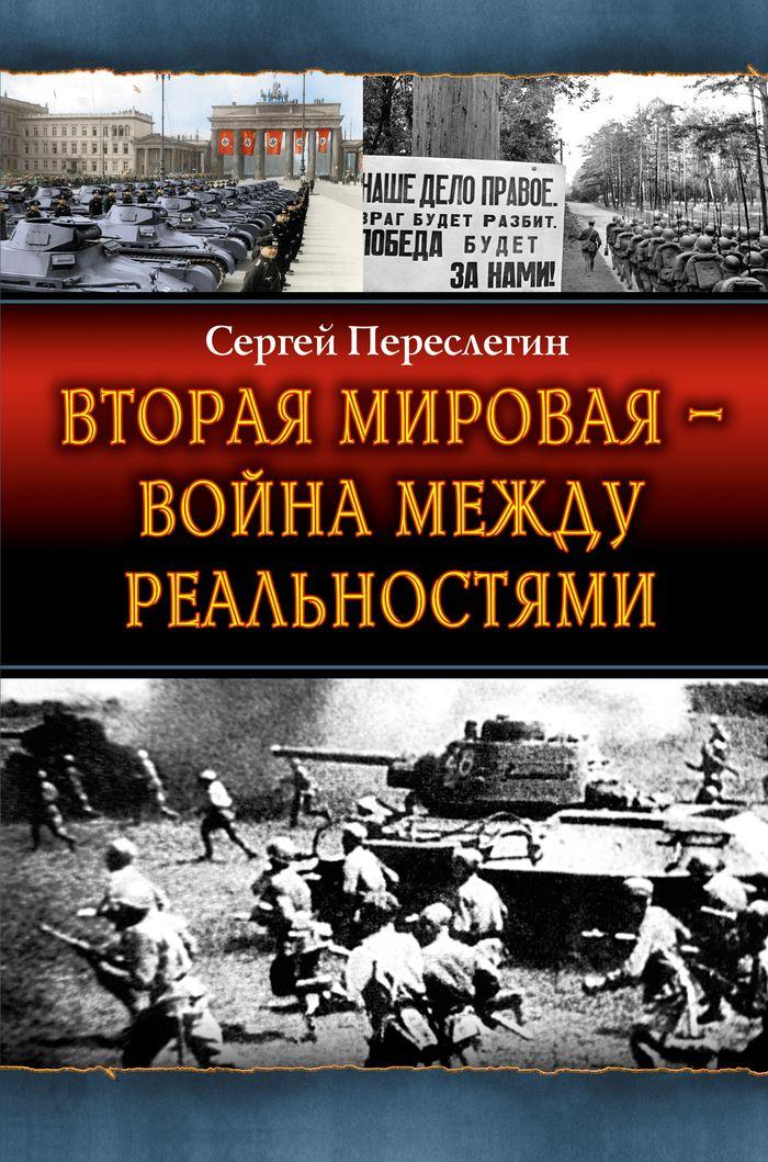 Сергей Переслегин Вторая Мировая – война между реальностями михаил мягков вермахт у ворот москвы