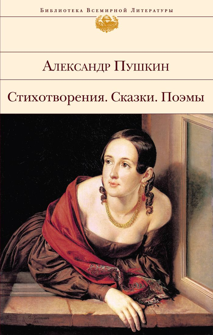 все цены на Александр Пушкин Александр Пушкин. Стихотворения. Сказки. Поэмы онлайн
